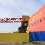 Красноярский производитель керамзита выставлен на продажу
