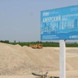 В ТОР «Свободный» стартовало строительство бетонного комплекса