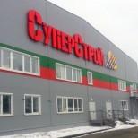 Brozex выкупил часть магазинов «Суперстроя»