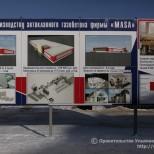 Завод газобетона откроется в Ульяновской области